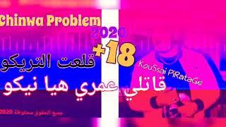 Chinwa Problem 2020 - Gal3aTe TriKo / قاتلي عمري هيا نيكو  ♡ + 18 😱😱 BY KOUSSAI PIRATAGE