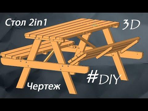 Стол 2в1 - Чертеж-3D