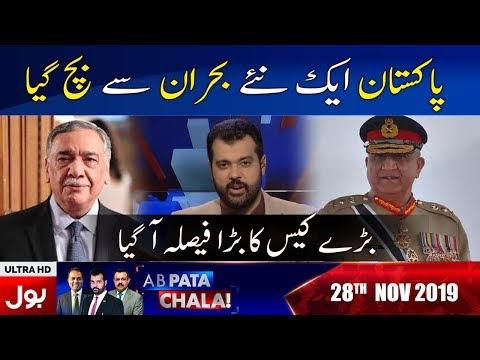 Ab Pata Chala - Thursday 28th November 2019