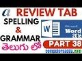 Ms-word 2016 in Telugu 38(Spelling & Grammar) (www.computersadda.com)