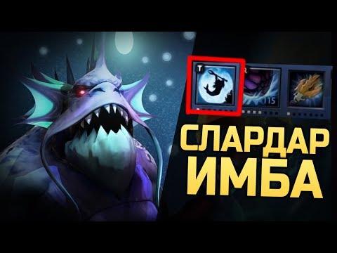 видео: НОВЫЙ СКИЛЛ СЛАРДАРА?! #56 [dota imba]