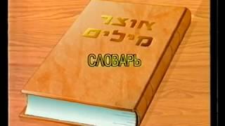 Видеоуроки по ивриту (Мишпахат Гуревич). Урок 1. В аэропорту