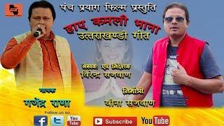 Hey Kamli Bhana Gajender Rana New Garhwali DJ Song Uttarakhand 2018
