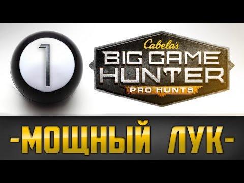 Cabelas Big Game Hunter Pro Hunts - МОЩНЫЙ ЛУК  [RUS] #1