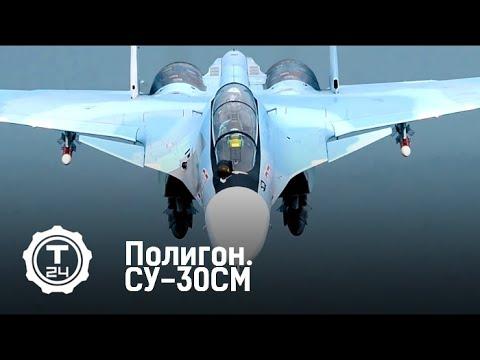 Полигон. СУ-30СМ