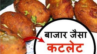 Veg Cutlet Recipe In Hindi - बाजार जैसा कटलेट घर पर बनाने की विधि,कटलेट रेसिपी इन हिंदी वेज कटलेट