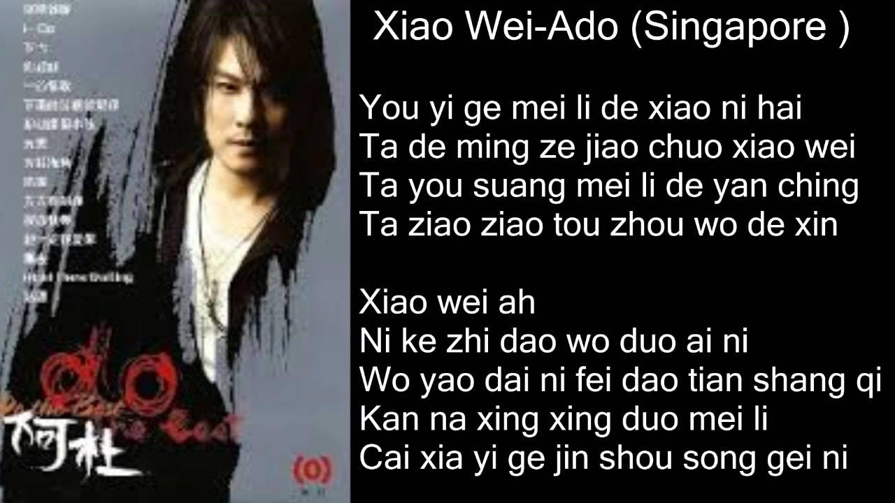 Xio Wei Ado Lyrics Original Karaoke