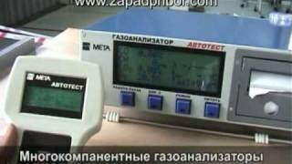 Газоаналізатор АВТОТЕСТ-02.02 П www.zapadpribor.com