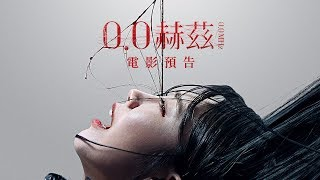 【0.0赫茲】(0.0MHz) 電影預告 「你們都死定了…」  6/14(五) 靈界的頻率
