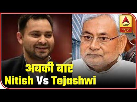 Nitish Vs Tejashwi: Kaun Banega Mukhyamantri From Bihar's Muzaffarpur   ABP News
