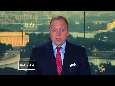 ما وراء الخبر-هل تتجاوز أنقرة وواشنطن أزمة الثقة بينهما؟  - نشر قبل 19 دقيقة