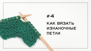 Урок 4  Как вязать изнаночные петли
