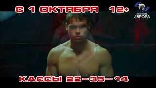 Воин 12+ с 1 октября