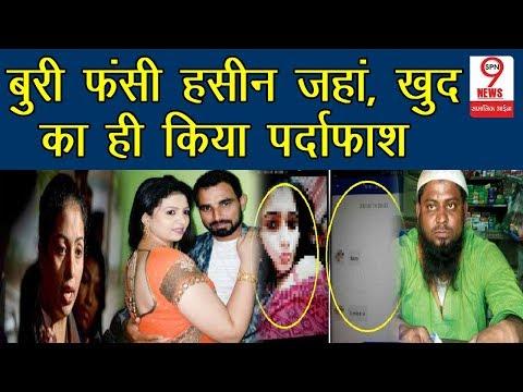Mohammed Shami की पत्नी हसीन जहां अपने ही बुने जाल में फंसी, पलट कर किया ये बड़ा खुलासा |Shami Wife