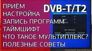 всё, что нужно знать о цифровом телевидении DVB-T/T2. Настройка, запись программ, полезные советы