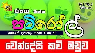 hirufm-patiroll-11-07-2019-sangeetha-asapuwa