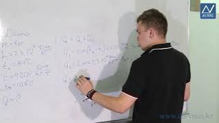 8 класс, 8 урок, Испарение и конденсация  Удельная теплота парообразования