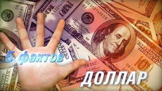 5 фактов - Доллар США