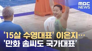 '15살 수영대표' 이은지…'만화 솜씨도 국가대표' (2021.05.26/뉴스데스크/MBC)