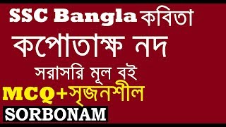Download Video কপোতাক্ষ নদ || kopotakkho nod || SSC Bangla 1st || Kamrul Hasan MP3 3GP MP4
