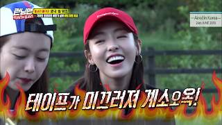 [RUNNINGMAN THE LEGEND] [EP 406-3]   To be excluded from wing walking, Eat to Fly! (ENG SUB)