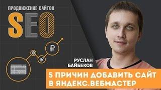 5 причин добавить сайт в Яндекс.Вебмастер. Возможности Яндекс Вебмастера(, 2017-05-02T12:00:03.000Z)