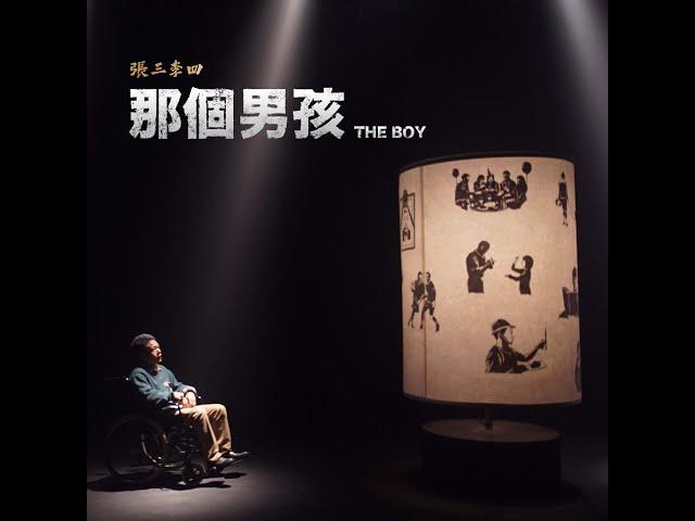 張三李四 Chang and Lee 【那個男孩 The Boy】 特別演出:李康生