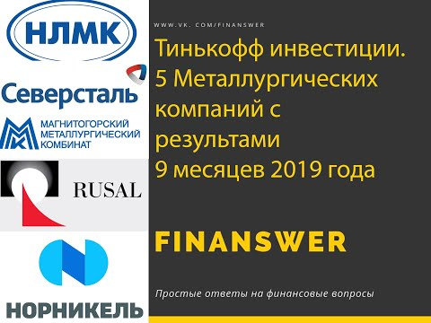 Тинькофф инвестиции. 5 металлургических компаний в 1 видео. НЛМК, Северсталь, ММК, Русал и НорНикель