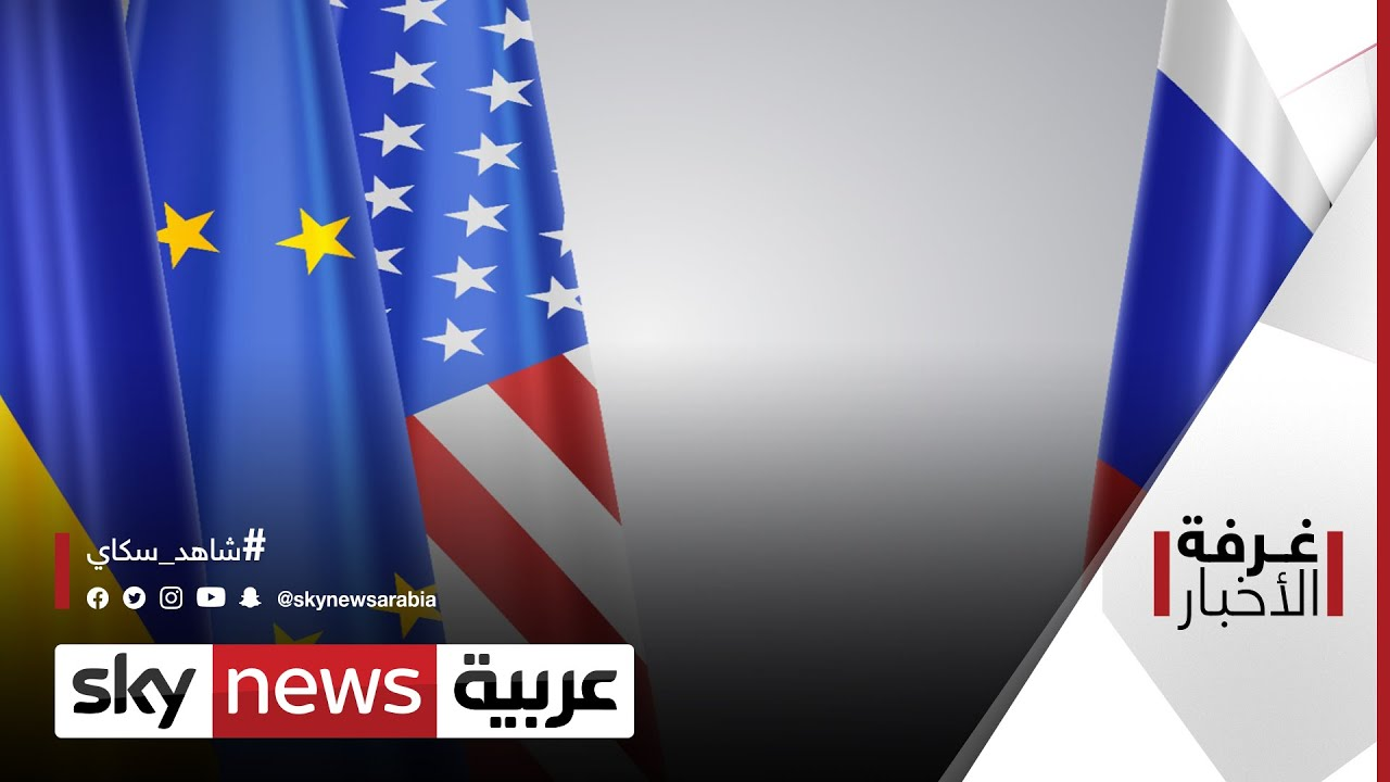 اجتماع الأوروبيين في بروكسل وروسيا على رأس الملفات | #غرفة_الأخبار  - نشر قبل 7 ساعة