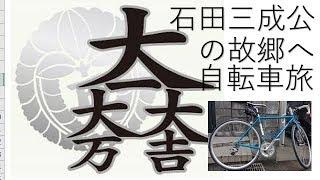 映画、関ケ原の公開情報を受けて 岡田准一さんが演じる石田三成公ゆかり...
