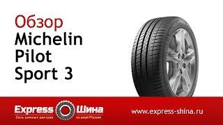 Видеообзор летней шины Michelin Pilot Sport 3 от Express-Шины(Купить летнюю шину Michelin Pilot Sport 3 по самой низкой цене с доставкой по России и СНГ в Express-Шина можно по ссылке:..., 2015-03-02T11:47:35.000Z)