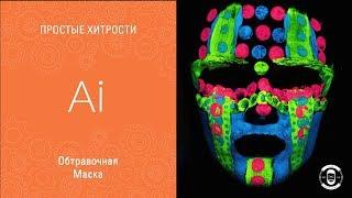 обтравочная маска в Adobe IllustatorCC 2018  Уроки Виталия Менчуковского