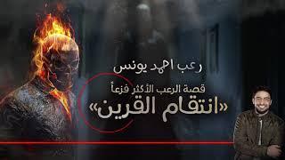رعب احمد يونس - قصة الرعب الأكثر فزعاً
