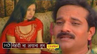 Mehandi Na Lagana Tum || मेहंदी ना लगाना तुम  ||  Mohd. Niyaz | Hindi Love Songs.mp3