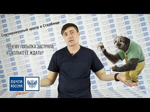 Сортировочный центр в Столбище: почему посылка застряла и сколько её ждать?   MotoRRing.ru