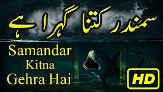 Samandar Kitna Gehra Hai How Deep Is Sea Urdu Hindi Samandar Ki Khaufnak Kahani