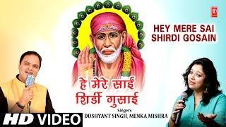 हे मेरे साईं Hey Mere Sai Shirdi Gosain I DUSHYANT SINGH, MENKA MISHRA I Sai Bhajan I Full HD