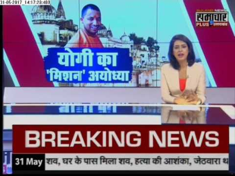 Yogi Adityanath's first visit to Ayodhya as Chief Minister