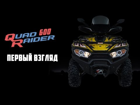 Обзор квадроцикла Quad Raider 600