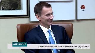 بريطانيا تنجح في إجلاء 50 جريحا حوثيا .. وتجمد أموال البنك المركزي اليمني     تقرير يمن شباب