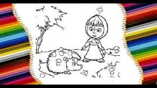 Маша и Медведь. Серия про  Ежика. Раскраска