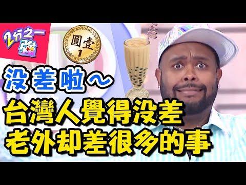台灣人總把差不多掛嘴邊,其實老外很困擾?!2分之一強 EP833 杜力