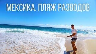 Пляж разводов. Поездка в Мексику Кейси Найстат