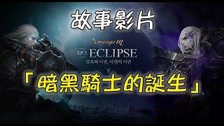 《天堂M》 故事影片 - 『暗黑騎士的誕生』(中文翻譯)