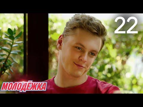 Молодежка | Сезон 3 | Серия 22