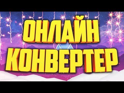 ЛУЧШИЙ БЕСПЛАТНЫЙ ОНЛАЙН КОНВЕРТЕР БЕЗ ОГРАНИЧЕНИЙ 2019