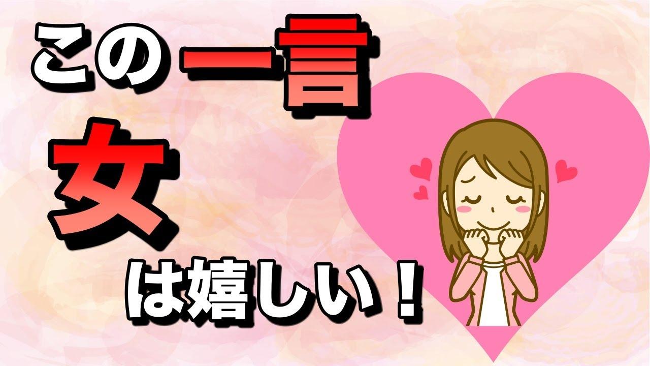 【裏技】女性が胸キュンする褒め言葉4選!