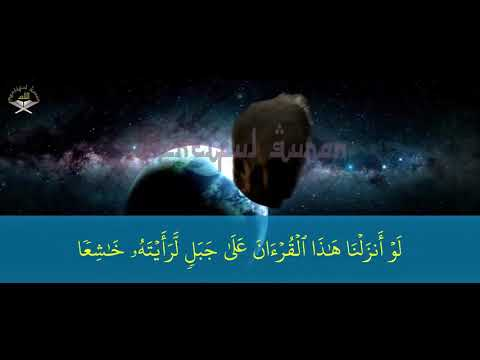 bikin-merinding-bacaan-murottal-al-quran-salim-bahanan-al-hasr-18-24-merciful-quran