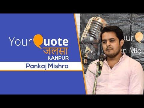 'Zindagi Ka Ajeeb Falsafa' By Pankaj Prakhar Mishra | Urdu Poetry | YQ - Jalsa 1 (Kanpur)