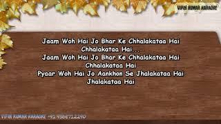 Jaam Woh Hai Jo Bhar Ke - Karaoke